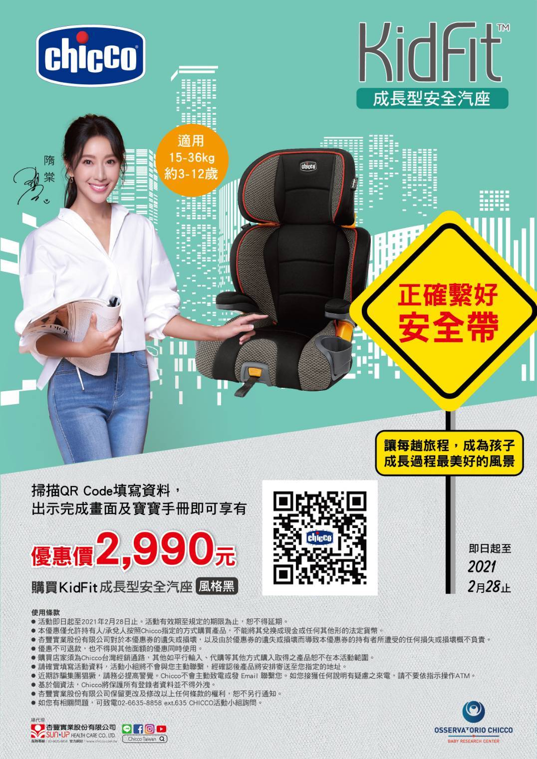 Chicco KidFit成長型安全汽座(寶礦灰) CBB79014.99 3680元(來電另享優惠-2/28止)