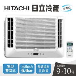 【HITACHI日立】9-10坪雙吹式窗型冷氣/RA-60WK (含運費/基本安裝/12期0利率)