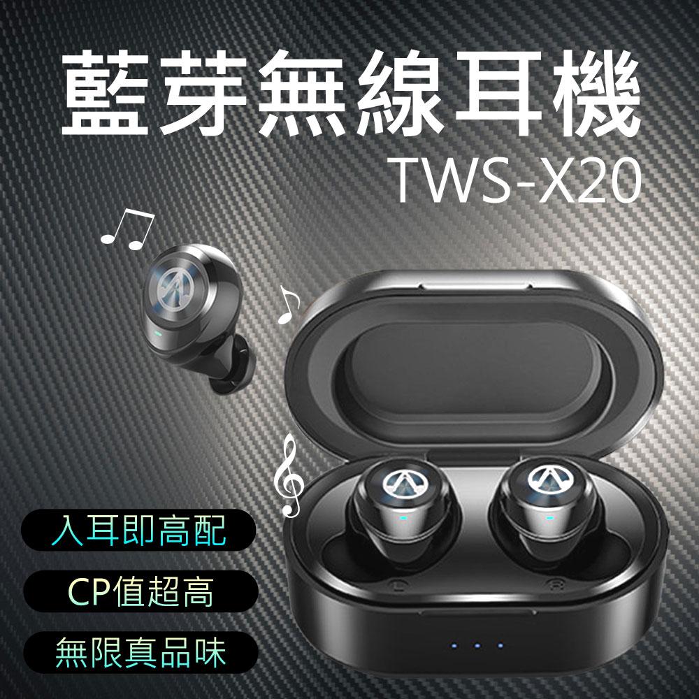 無線藍牙耳機 TWS-X20  新款迷你無線藍牙耳機 藍芽5.0 自帶充電倉 運動藍牙耳機 智能觸控 音質佳 CP值超高 0
