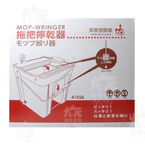 【九元生活百貨】拖把擰乾器 擰乾器