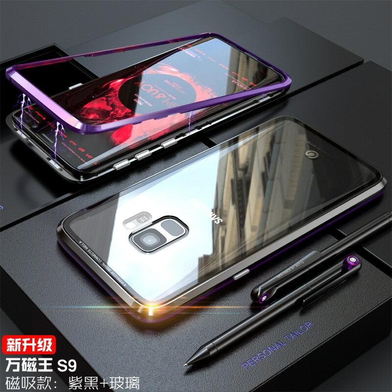 萬磁王二代 三星S9 / S9P / S10 / S10+ / S10E / Note8 / note9合金框磁吸手機殼 鋼化玻璃殼 鎂鋁合金邊框 8