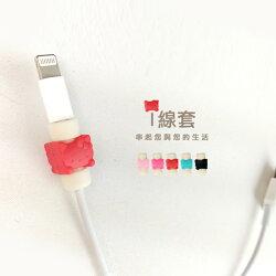 新一代 可愛版 創意 i線套 保護套 APPLE 傳輸線套 USB 充電線 電源線 保護套/iPhone 7/7+/iPad/Air/Air2/mini/mini2/mini3