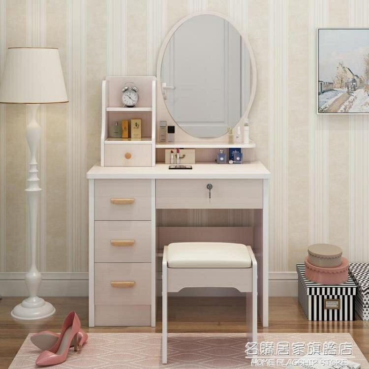 梳妝臺臥室小戶型迷你簡約現代化妝桌櫃80cm網紅化妝臺簡易經濟型NMS