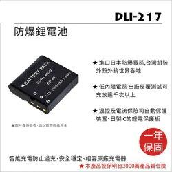 ▶現貨⚫秒寄⚫免運⚫一年保固◀FOR BENQ DLI-217 鋰電池