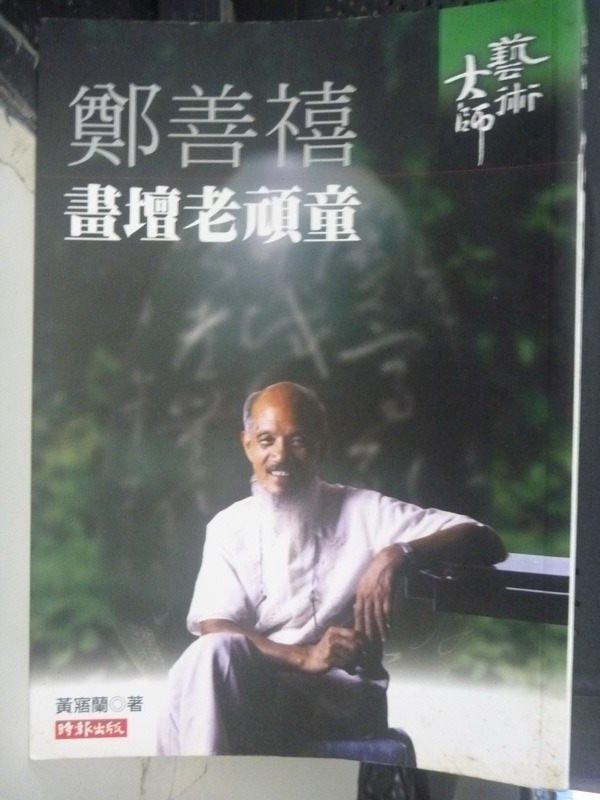【書寶二手書T5/傳記_IFZ】鄭善禧-畫壇老頑童_黃寤蘭