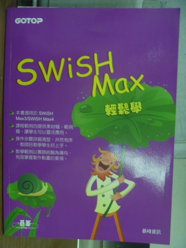 【書寶二手書T4/電腦_PLB】輕鬆學SWISH MAX_碁峰資訊_2013年