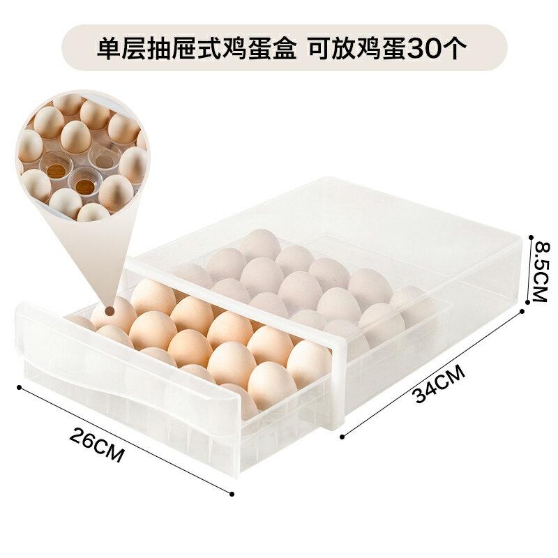 冰箱收納盒 雞蛋收納盒置物架保鮮廚房抽屜盒子家用塑料裝冰箱保鮮盒FX