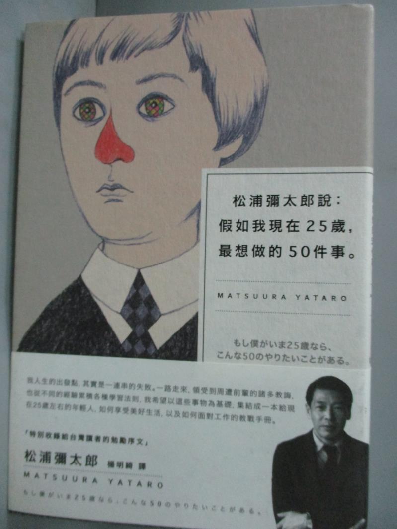 【書寶 書T3/勵志_HLS】松浦彌太郎說-假如我現在25歲,最想做的50件事_松浦彌太郎