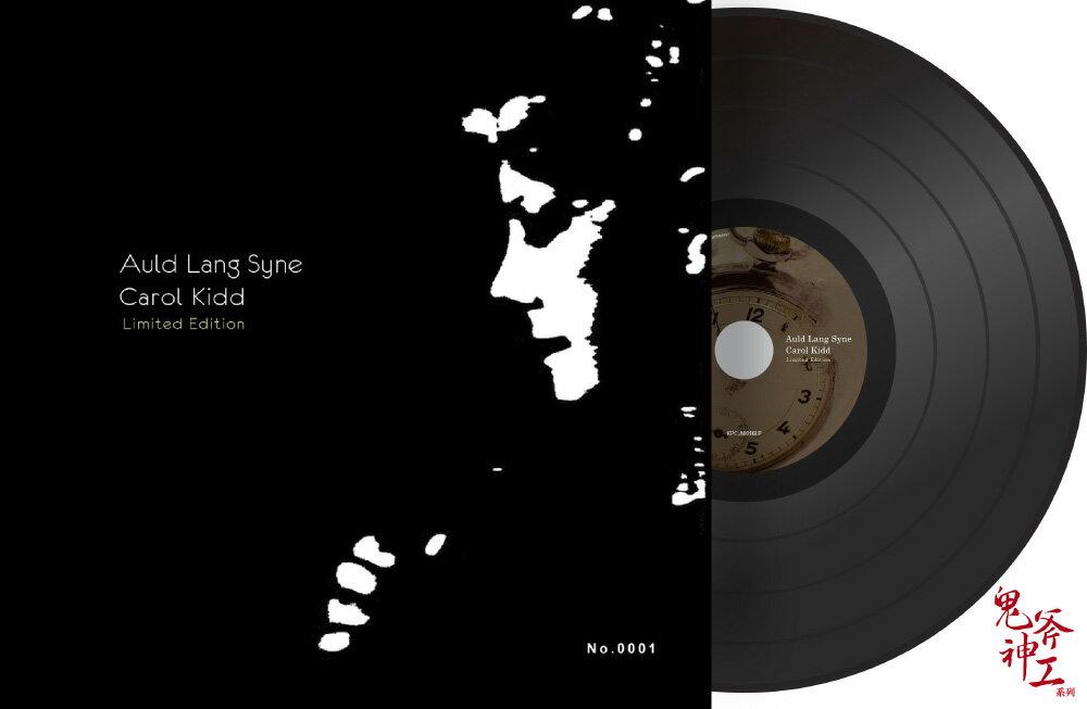 卡蘿姬:舊日時光 德國進口限量版 Carol Kidd: Auld Lang Syne <Limited Edition> (Vinyl LP) 1