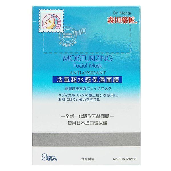 森田藥粧活氧超水感保濕面膜8入