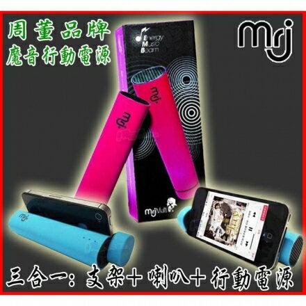 MRJ魔音行動電源 手機喇叭支架 Energy Music 4000mAh E9+ 820 Edge ZenFone2