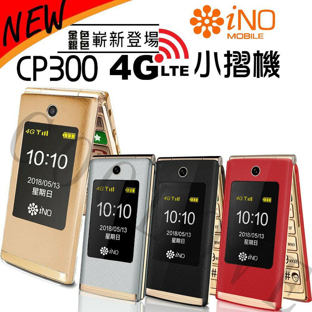 好評延長限定價 iNO 4G智慧小摺機 CP300 摺疊機 老人機 大按鍵 黑色 紅色 金色 銀色