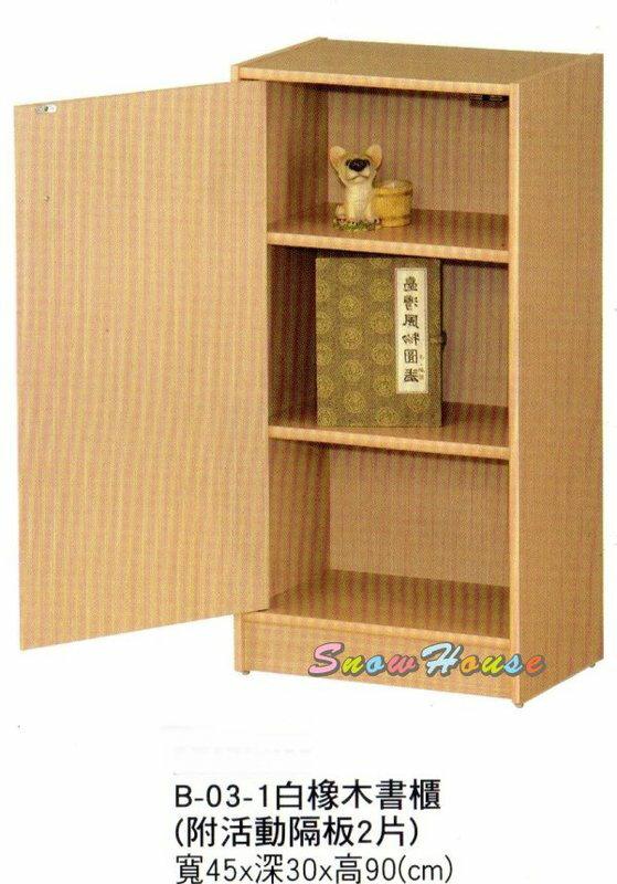 ╭☆雪之屋居家生活館☆╯AA556-04 B-03-1白橡木書櫃/置物櫃/收納櫃(附活動隔板2片)