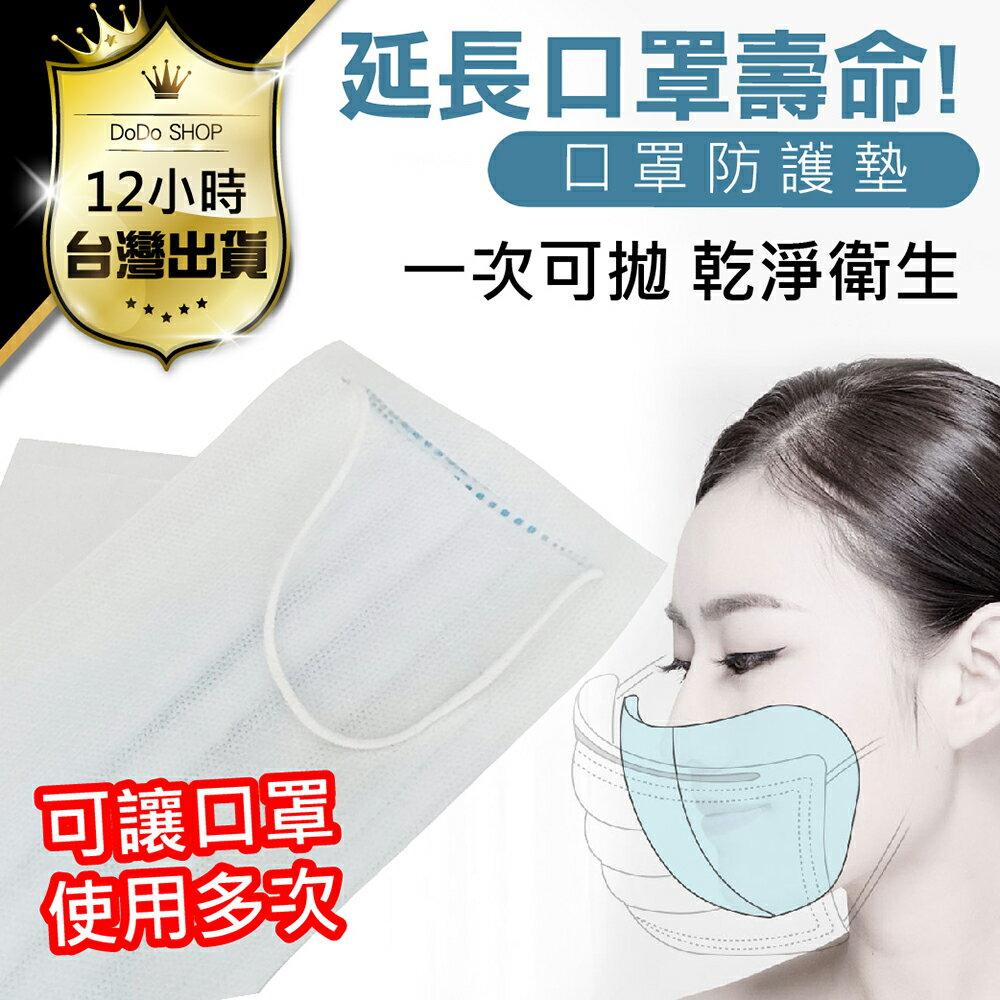 【MIT台灣製 拋棄式口罩內襯墊】口罩內襯 口罩防護墊 口罩墊片 衛生墊 拋棄式口罩防護墊 口罩護墊 防護口罩內墊內襯 0