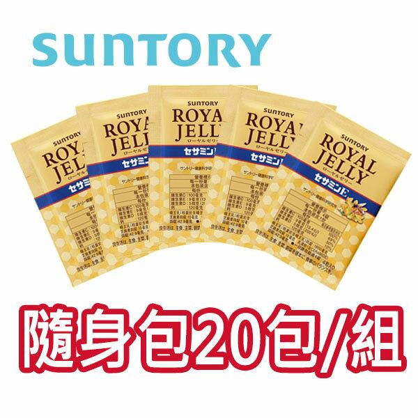 【SUNTORY➤隨身包系列】三得利 蜂王乳+芝麻明E 20包/組 成分配方新升級◆德瑞健康家◆