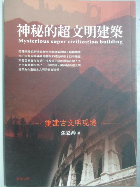 ~書寶 書T1/歷史_JLZ~神秘的超文明建築~解讀文明04_張恩鴻