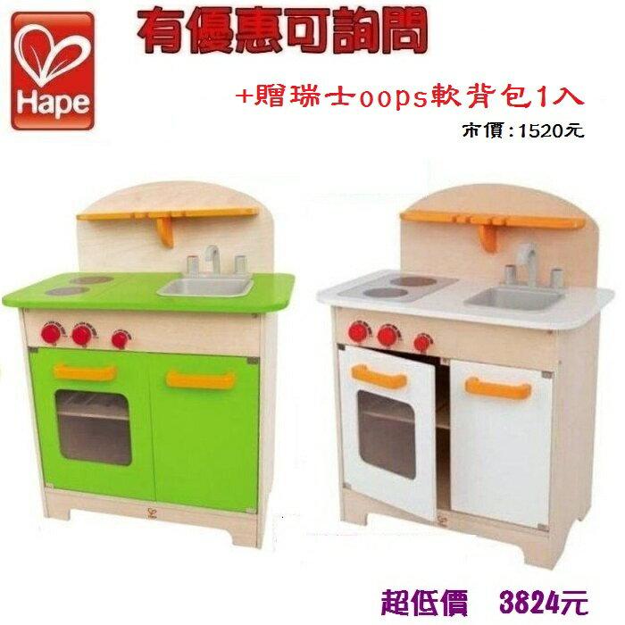 美馨兒* 德國 Hape 愛傑卡 - 大型廚具台(2色可選)木製玩具 3824元 (有優惠可詢問)