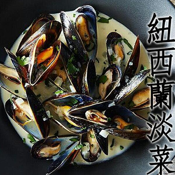 ㊣盅龐水產 ~紐西蘭全殼淡菜~零 145元  500g  包 約12顆 ~綠殼淡菜~超 零