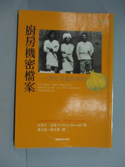 ~書寶 書T1/文學_KMP~廚房機密檔案-烹飪深處的探險_傅志愛譯 安東尼.