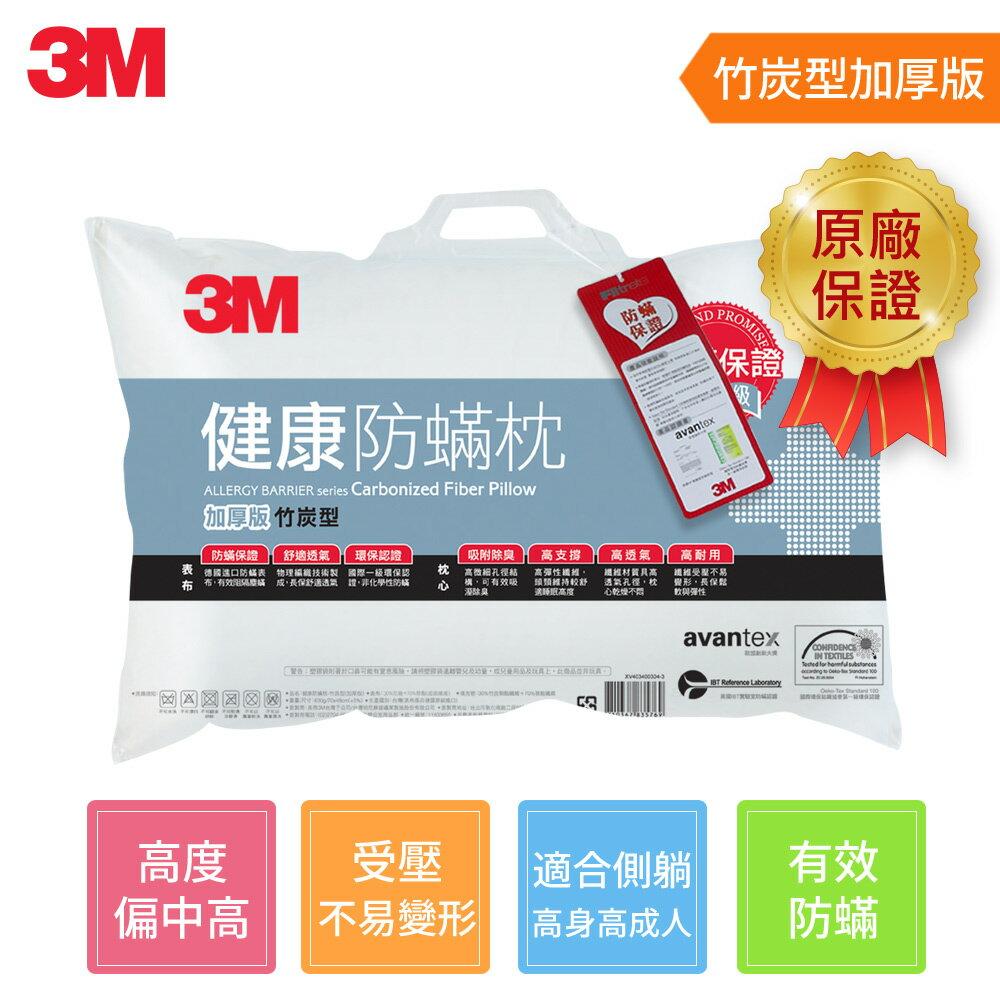 【3M】健康防蹣枕心-竹炭型(加厚版)