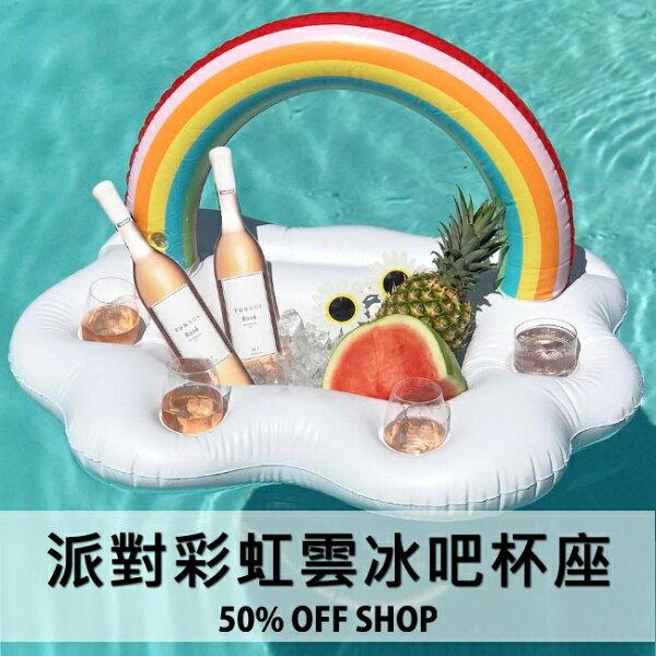 50%OFFSHOP彩虹雲朵冰吧杯座(派對必備)【AT036238DN】