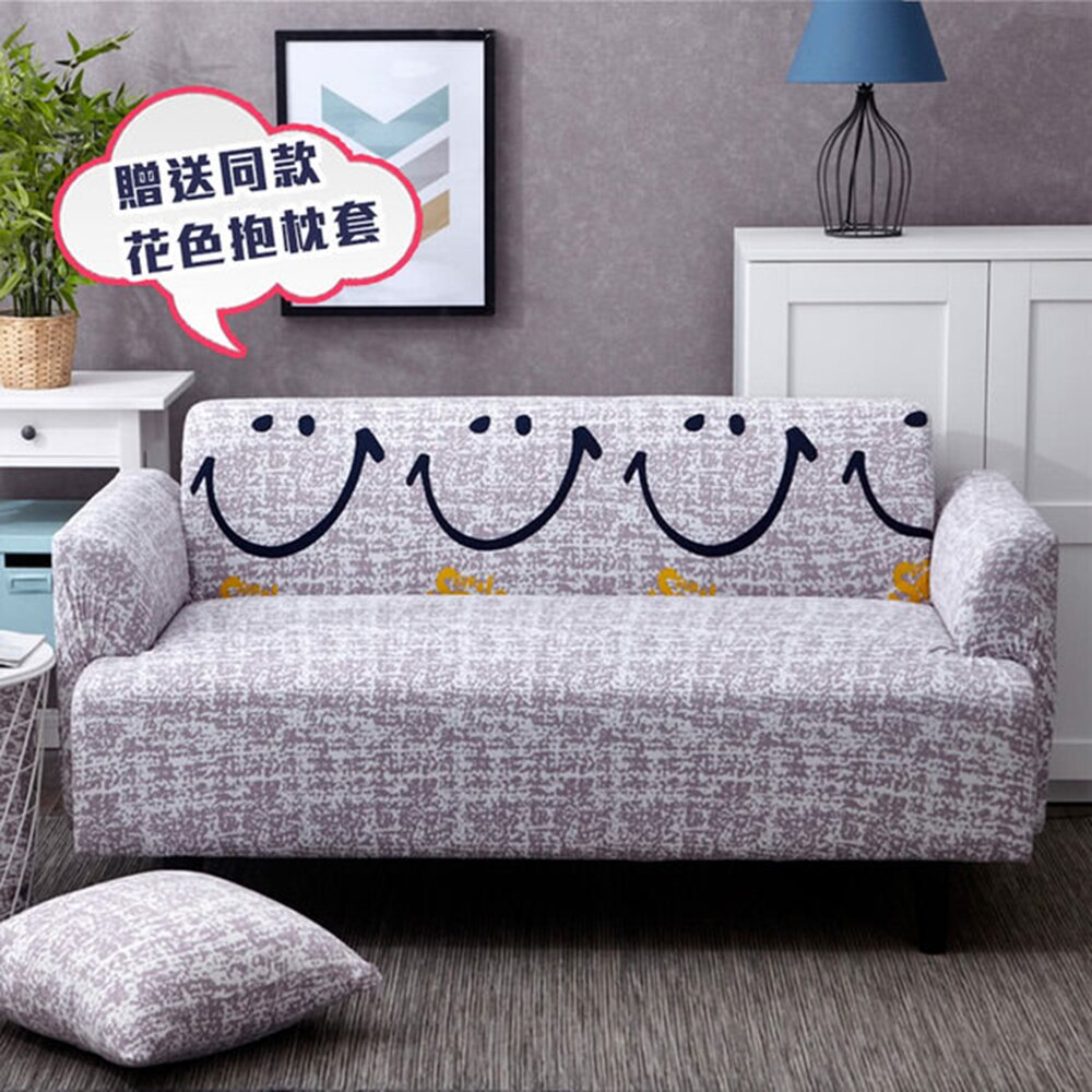 開心果彈性沙發套 推薦 沙發罩 沙發-3人坐(贈同款抱枕套x1)