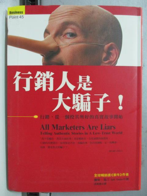 【書寶二手書T5/行銷_OAF】行銷人是大騙子_賽斯高汀