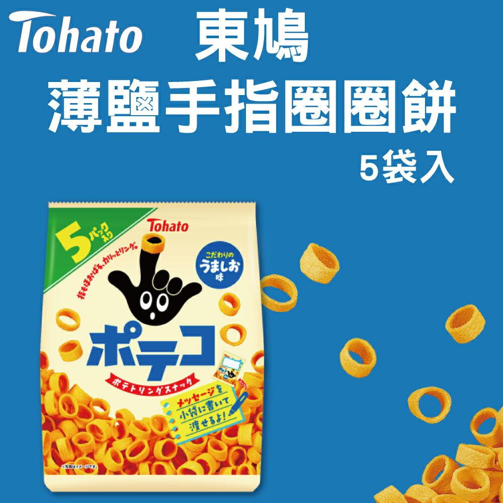 日本-東鳩 薄鹽手指圈圈餅-120g包