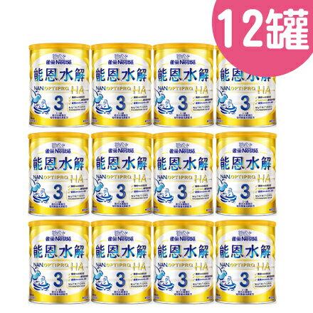 【箱購12罐】雀巢 能恩HA3水解蛋白幼兒營養成長配方奶粉1-3歲(800g)【悅兒園婦幼生活館】