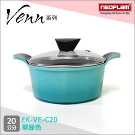 免運費 韓國NEOFLAM Venn系列 20cm陶瓷不沾湯鍋+玻璃鍋蓋-翠綠色 EK-VE-C20