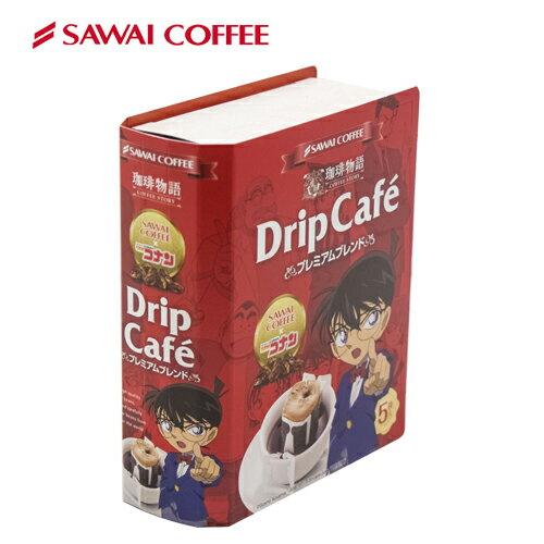 【澤井咖啡】掛耳式咖啡名偵探柯南系列 - 歐洲經典★1月限定全店699免運