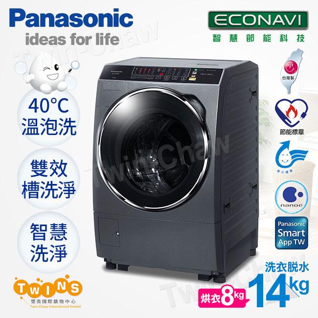 <br/><br/>  【國際牌Panasonic】14公斤變頻滾筒式洗烘脫。晶燦銀/NA-V158DDH-G<br/><br/>
