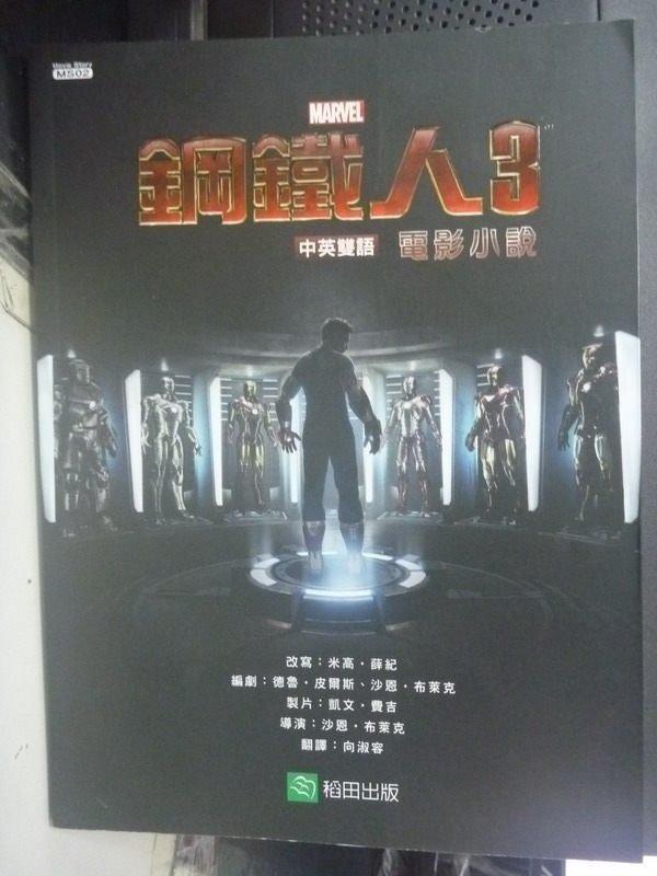【書寶二手書T8/一般小說_WDM】鋼鐵人3電影小說_米高‧薛紀