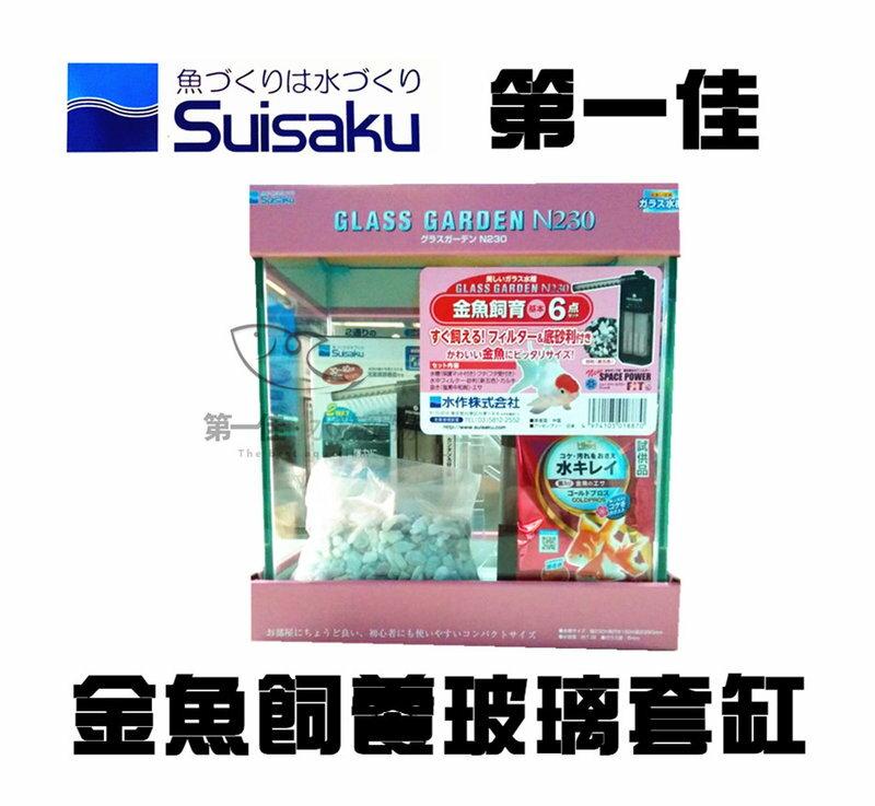 [第一佳 水族寵物] 日本SUISAKU水作-金魚飼養玻璃套缸(含沉水過濾+玻璃魚缸+上蓋)免運