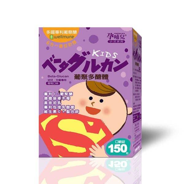 孕哺兒  小兒專用葡聚多醣體 口嚼錠  150顆