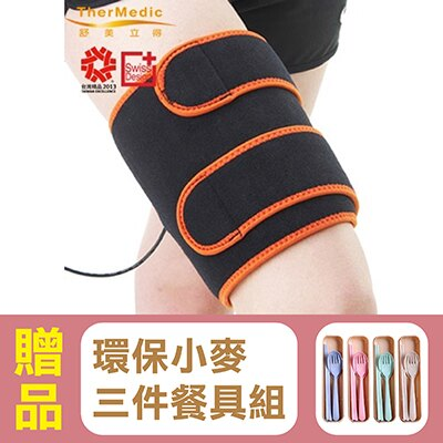 【舒美立得】護具型冷熱敷墊-大腿專用PW150,贈品:環保小麥三件式餐具組x1