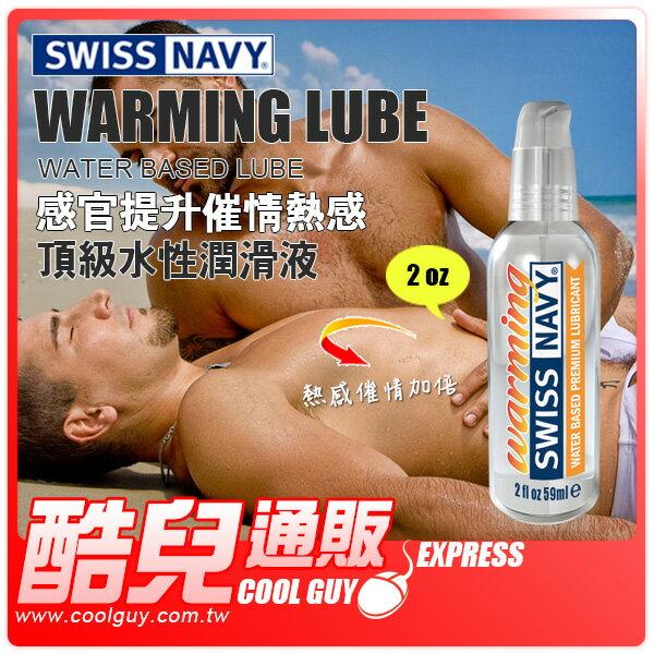 【2oz】美國 SWISS NAVY 瑞士海軍感官提升催情熱感 頂級水性潤滑液 WARMING WATER BASED LUBRICANT 2oz 美國製造