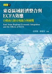東亞區域經濟整合與ECFA效應—台韓商大陸市場競合與挑戰
