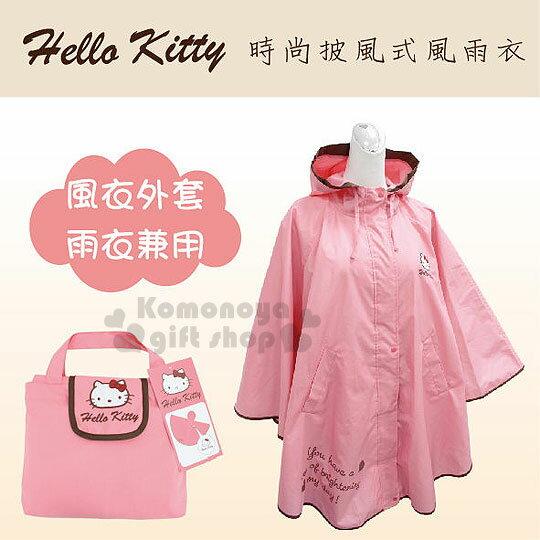 〔小禮堂〕Hello Kitty 披風式風雨衣《粉.刺繡大臉.前開式》附專屬收納提袋