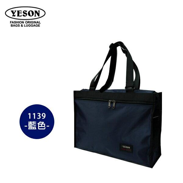 【加賀皮件】YESON永生MIT橫式多色休閒袋手提袋肩背袋購物袋可放A4休閒袋1139
