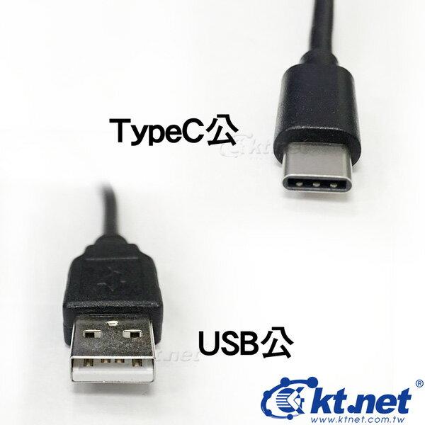 【迪特軍3C】KTNET-USB2.0 A公轉Type-C公 50cm USB/TypeC/轉接線/傳輸線/數據線/充電線