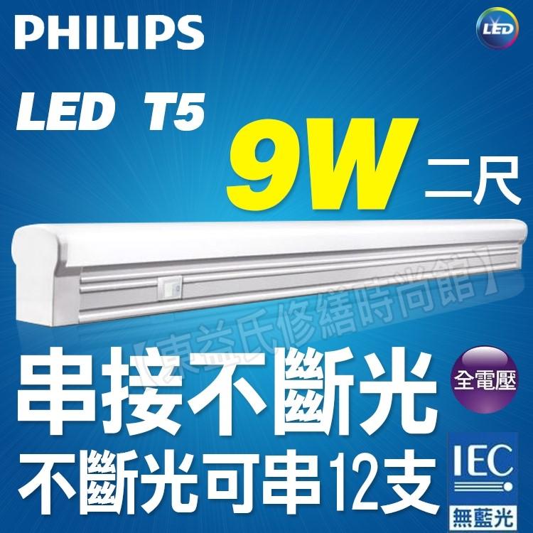 飛利浦 PHILIPS 31176 支架燈 LED 9W 餐廳 廚房 【東益氏】售23W 歐司朗 東亞 大友照明 串接線 億光 層板燈