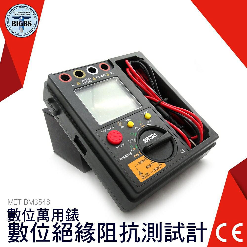 利器五金 數位萬用表阻抗測試計 MET-BM3548 CE歐盟認證 過載保護 台灣保固保修 高阻計 兆歐計