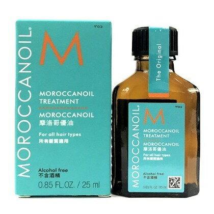 摩洛哥優油 25ml
