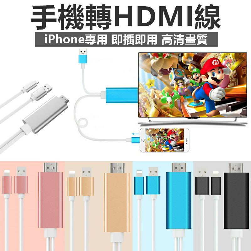 iPhone iPad HDMI 即插即用 3合1 蘋果 同屏器同步顯示 電視 轉接線 U