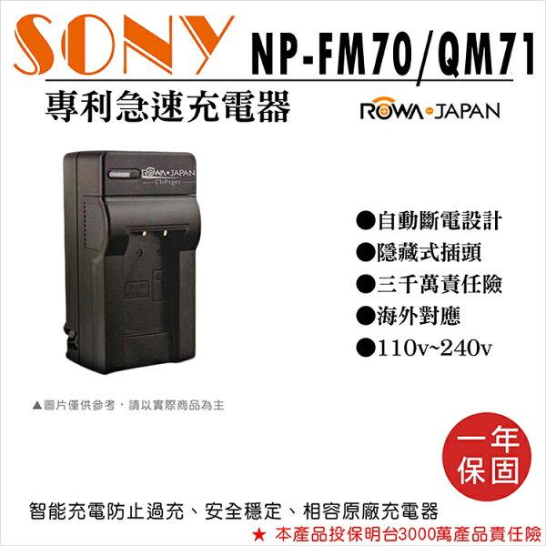 攝彩@樂華SonyNP-FM70QM71專利快速充電器壁充式座充1年保固索尼副廠自動斷電ROWA