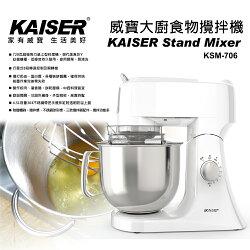 【威寶家電】KAISER 威寶大廚食物攪拌機 白色( KSM-706 )