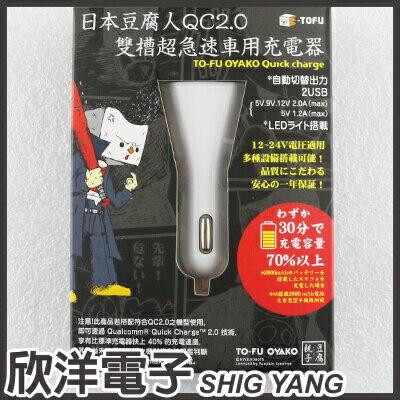 ※ 欣洋電子 ※日本豆腐人 QC2.0 雙槽超急速車用充電器 (TF-CC005)
