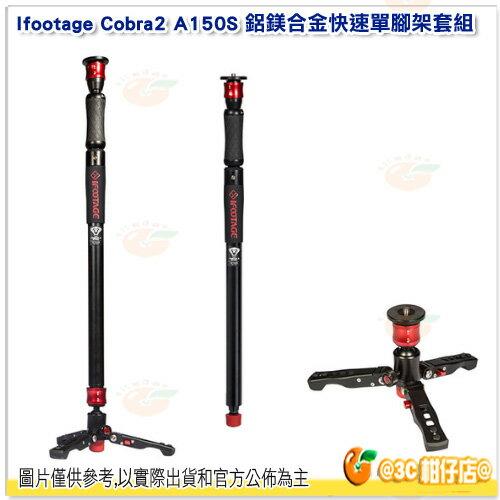 附腳架袋IfootageCobra2A150S鋁鎂合金快速單腳架套組公司貨快速收合登山杖含單腳支架座