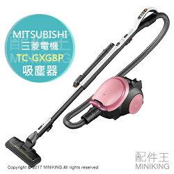 日本代購 MITSUBISHI 三菱電機 TC-GXG8P 吸塵器 紙袋式 集塵容量1.2L 抗菌 輕量 水洗